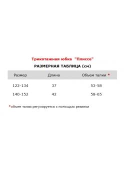 """Трикотажная юбка для школы """"Плиссе"""""""