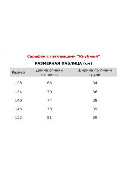 """Школьный сарафан с пуговицами """"Клубный"""""""